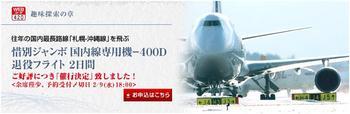 JAL 400LAST.JPG