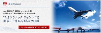JAL SHIMOJI2.JPG