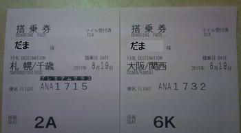 2011-08-19 21.04.56.jpg